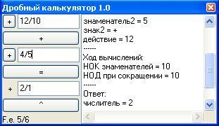 Дробный калькулятор: скриншот #1